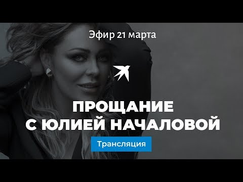 Похороны Юлии Началовой: прощание со звездой