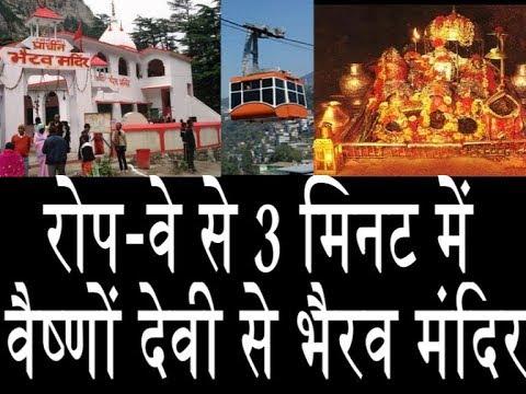 Veshno devi to Bhairav mandir in 3 minutes by rop way: मां वैष्णो और भैवर घाटी के लिए नई सुविधाएं Mp3