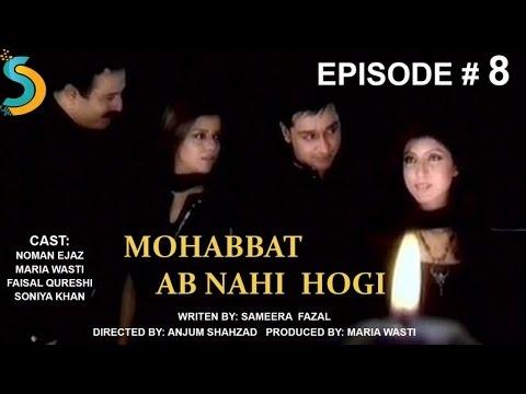 Maria Wasti, Anjum Shahzad Ft. Noman Ejaz - Mohabbat Ab Nahi Hogi Drama Serial | Episode#8