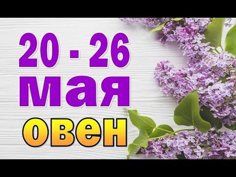ОВЕН неделя с 20 по 26 мая. Таро прогноз гороскоп