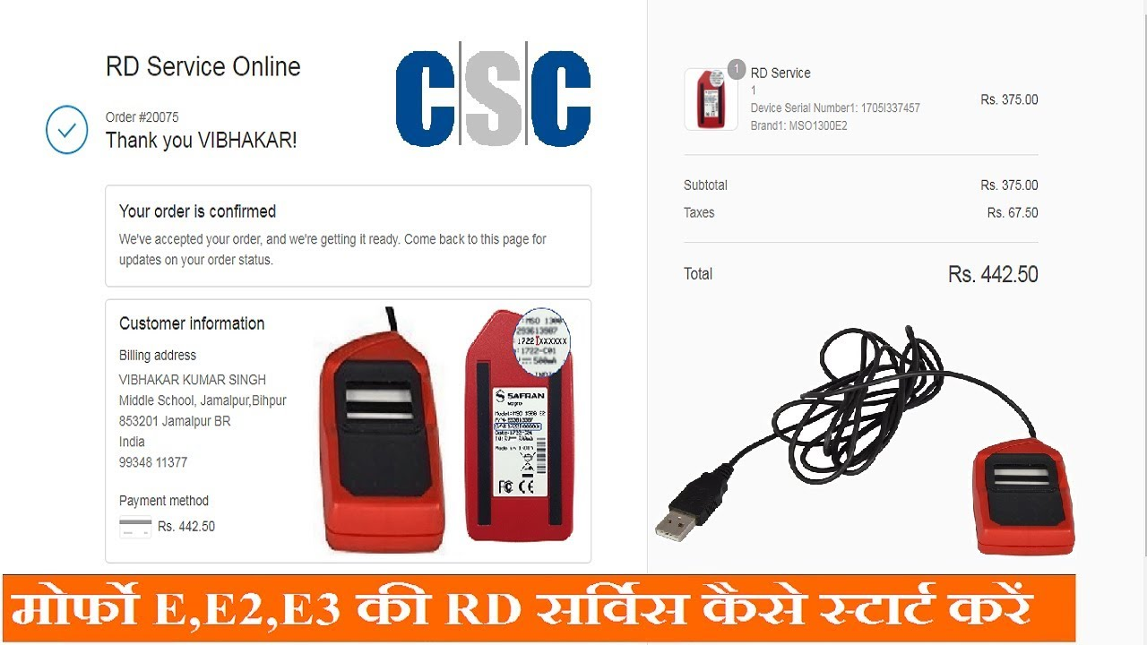 Rd Service Installation Morpho 1300 E E2 E3 Morpho 1300 E Series À¤• Rd Software À¤• À¤¸ Active À¤•à¤° Youtube