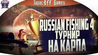 Russian Fishing 4 # Рибалка з ТарасOFF GAMES # Повертаємося на Медвежку # Стрім