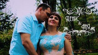 Свадьба Дениса и Ани