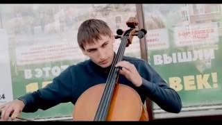 неизвестный музыкант здорово играет на виолончели!