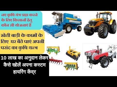घर बैठे ले कृषि यंत्रों का लाभ | निजी कस्टम हायरिंग सेण्टर कैसे खोलें  | कृषि यंत्र योजनाएं |