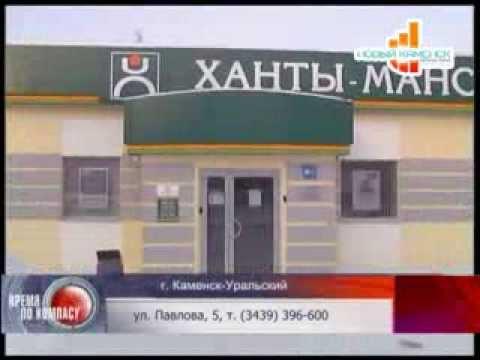 Путеводитель - Ханты-Мансийский банк (21.02.14)