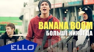 Banana Boom Больше Никогда ELLO UP