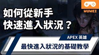 【WuWei】《Apex》 - 八分鐘讓你從APEX上手的新手教學之基本技巧 EP.1 (記得開啟CC字幕!!)