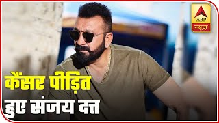 Bollywood Actor Sanjay Dutt Diagnosed With Lung Cancer | ABP News
