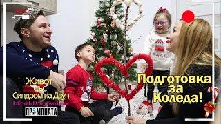 Подготовка за Коледа! Живот със Синдром на Даун 🎄🎁🎀