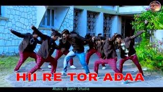 HAY RE TOR ADAA // हाय रे तोर अदा // HD nagpuri song // Singer Sunil Bediya