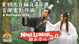 """Nasi Lemak 2.0 辣死你媽!"" Official Teaser by 黃明志 Namewee"