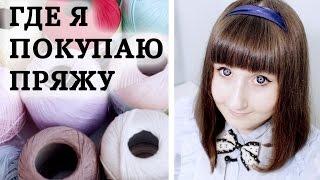 видео Интернет-магазин пряжи для вязания | Купить пряжу недорого с доставкой по Москве и России.
