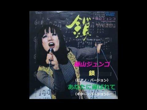 幻の歌手・藤山ジュンコ「鎖」「あなたに選ばれて」 さすらいの太陽