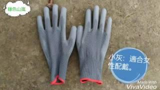 產品說明: ○ 輕薄質感的園藝手套提供良好的舒適感,避免手部過度勞累。...
