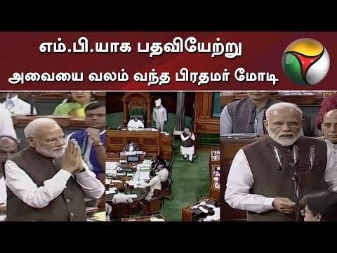 எம்.பி.யாக பதவியேற்று அவையை வலம்  வந்த பிரதமர் மோடி |Narendra Modi |MP