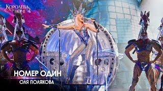 Смотреть клип Оля Полякова - Номер 1