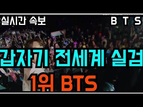"[BTS 방탄소년단] 실시간속보  갑자기 전세계 실시간 검색어 1위 ""BTS"" (BTS are trending at #1 worldwide, all of a sudden)"