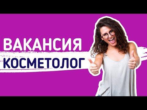 Работа в Москве. Вакансия косметолог в салон красоты Демидовой