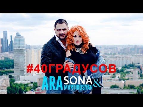 SONA \u0026 Ara Martirosyan - 40 Градусов / 2018 4K