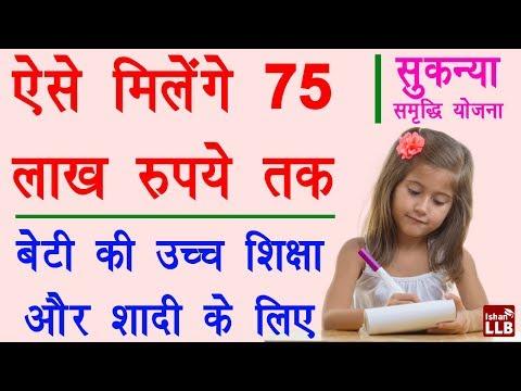 Sukanya Samriddhi Scheme in Hindi 2019 - सुकन्या समृद्धि योजना क्या है और इस योजना का क्या फायदा है?