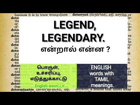 LEGEND - Word Meaning In Tamil | Learn English Words In Tamil