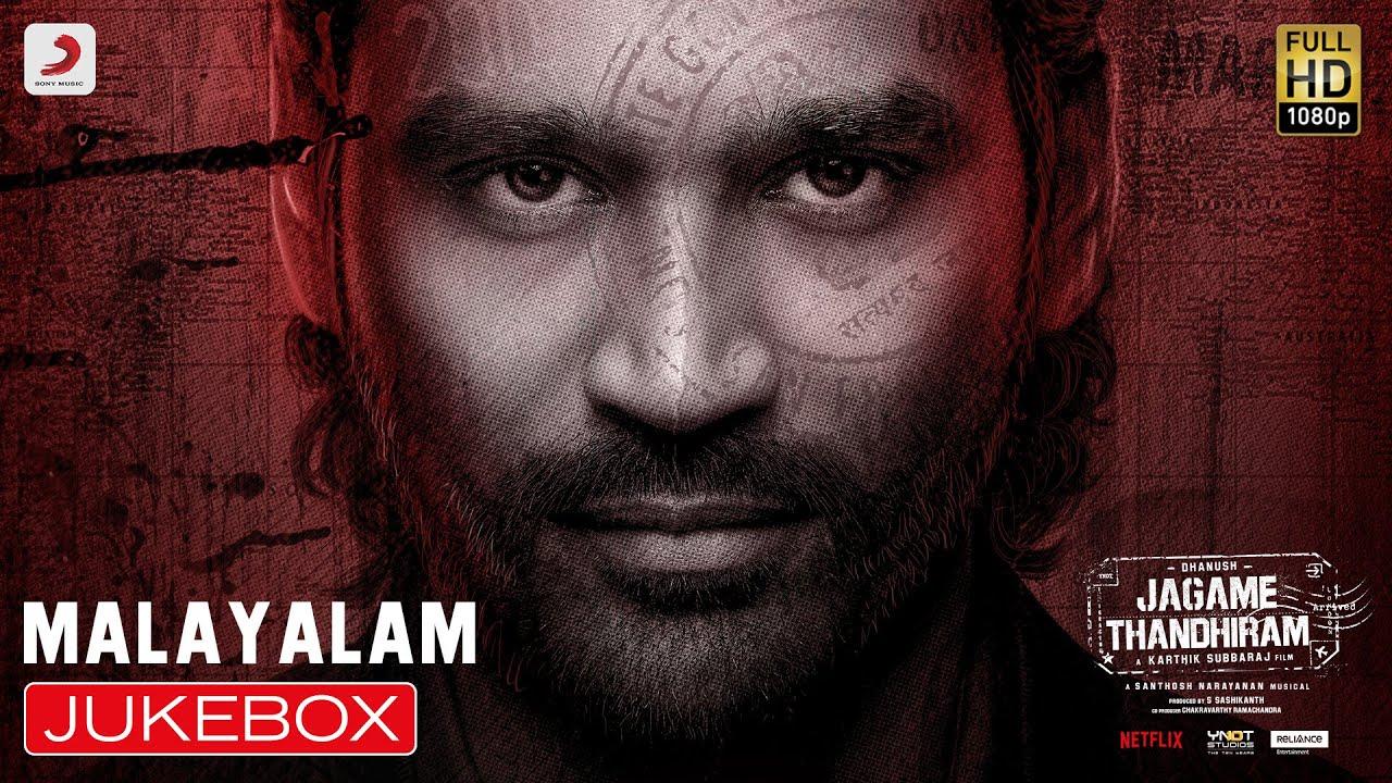 Jagame Thandhiram - Jukebox (Malayalam) | Dhanush | Santhosh Narayanan | Karthik Subbaraj