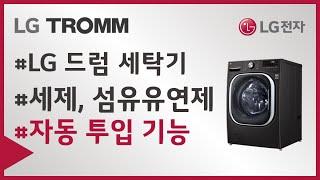 LG 드럼세탁기 - 자동 세제 투입함 사용가이드