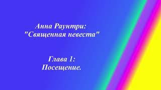 Анна Раунтри - Священная Невеста - Глава 1