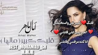 Amal Maher - Albak Keber (Malha) (EXCLUSIVE) | 2019 | (مالها) آمال ماهر – قلبك كبير