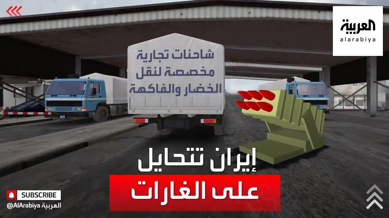 الحرس الثوري يهرب سلاحه من غارات إسرائيل بسيارات الخضار  - نشر قبل 2 ساعة