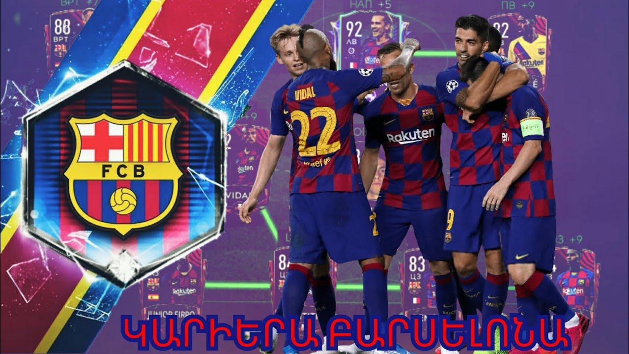 FIFA MOBILE | ՔԻՉ ՄՆԱՑ / ԿԱՐԻԵՐԱ ԲԱՐՍԵԼՈՆԱ #3 | HAYEREN