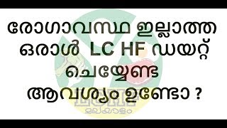 Baixar How a healthy person follow LCHF Diet ? / Awareness Tips - Habeeb Rahiman