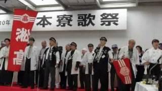 旧制松江高等学校自習寮 寮歌「青春の歌」(新制島根大学)