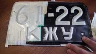 видео Покраска номеров автомобиля