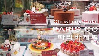 파리바게뜨 크리스마스케…