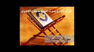 القرأن الكريم بصوت الشيخ مصطفى اللاهونى - سورة النساء