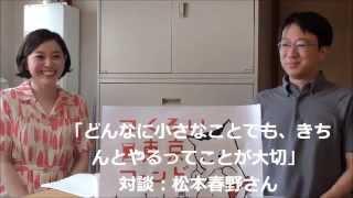 【稲葉剛公式チャンネル】「どんな小さなことでも、きちんとやるってことが大切」 対談:松本春野さん(絵本作家)