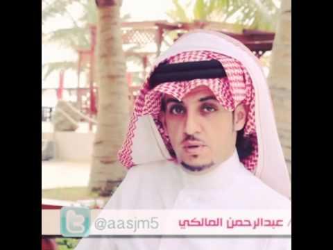 الشاعر عبدالرحمن المالكي - لحظة الصمت