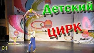 дети акробаты 🎪01 детский цирк цирковое шоу детей акробатов