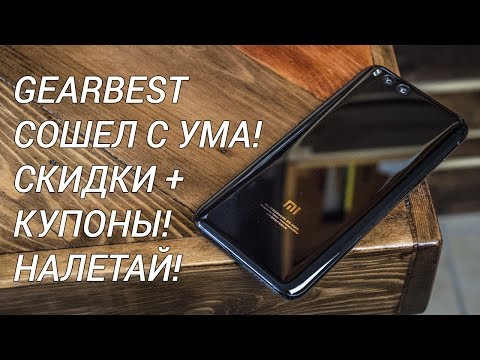 ОФИГЕТЬ СКИДКИ! Xiaomi Mi6 за 406$, Mi5S за 240$, Mi5 за 200$, Mi MAX 2 за 280$ GEARBEST ЖЖЕТ!