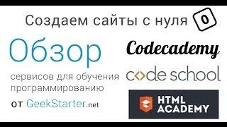 Учимся создавать сайты с нуля! Обзор сервисов для обучения программированию вместе GeekStarter.net
