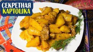 Тушеная картошка от Зинаиды! Как сделать тушеную картошку с мясом