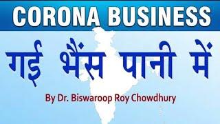 Video delete होने से पहले ही देखलें। Dr biswaroop roy chaudhary| latest video| Healthcare