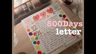 [다꾸 아닌 편꾸 VLOG] 남자친구랑 500일 편지꾸…