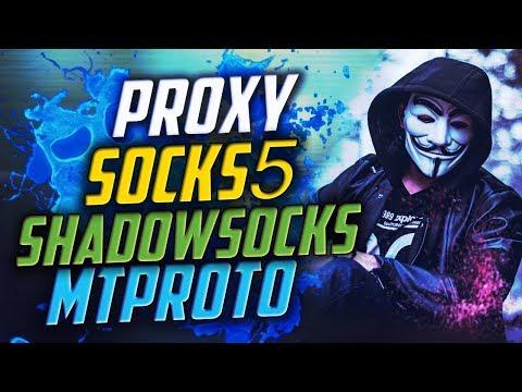 Установка и настройка MTProto SOCKS5 ShadowSOCKS Proxy на свой VDS сервер