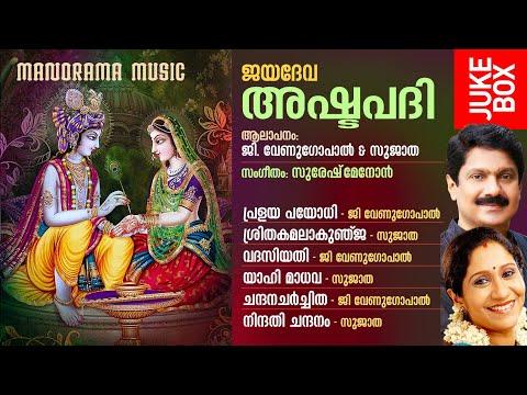 ജയദേവ അഷ്ടപദി   Ashtapadi  G Venugopal  Sujatha