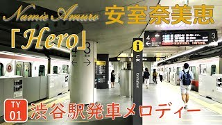 【期間限定】東急渋谷駅発車メロディー〈安室奈美恵:Hero〉