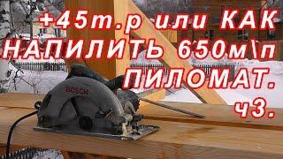 11.40 +45т.р или КАК НАПИЛИТЬ 650м\п ПИЛОМАТЕРИАЛА ч3.
