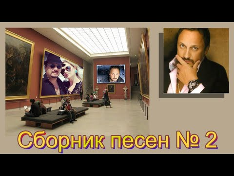 Стас Михайлов. Сидим дома! Сборник песен №2.